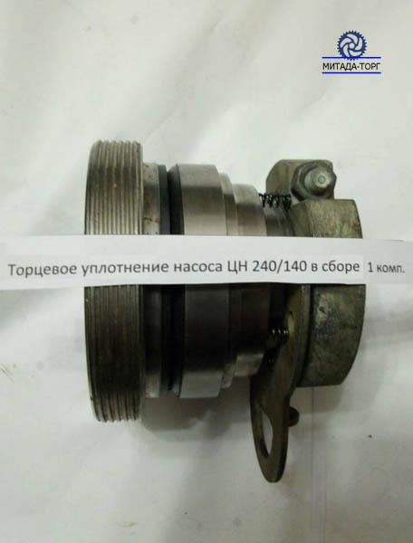 Торцевое уплотнение насоса ЦН-240/140